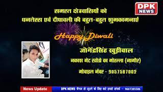 Advt. | दीपावली बधाई संदेश |  जोगेंद्रसिंह खुड़ीवाल,नकाश गेट खोडो का मोहल्ला ,नागौर