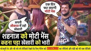 Bigg Boss 13 में शहनाज गिल को 'मोटी भैंस' कहना पड़ा Khesari Lal को भारी #KhesariLalBigBos13