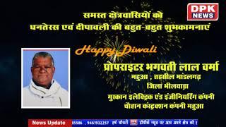 Advt. | दीपावली बधाई संदेश | मुस्कान इलेक्ट्रिक एंड इंजीनियरिंग कंपनी  महुआ
