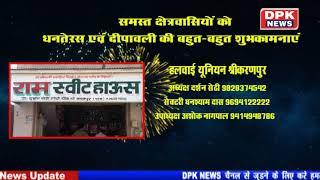 Advt. | दीपावली बधाई संदेश |  हलवाई यूनियन श्रीकरणपुर