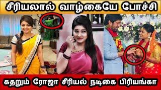 சீரியலால் வாழ்கையை இழந்த SUN TV ரோஜா சீரியல் நடிகை பிரியங்கா Roja Serial Actress Marriage Cancel