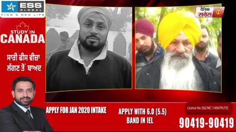 Dera Baba Nanak: गांव के कुछ लोगों ने गोलियां मार कर पूर्व सरपंच का किया कत्ल
