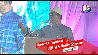 Amjadullah Khan Speech Against AIMIM Asad uddin Owaisi And Muslim Scholars | Babri Masjid Judgement