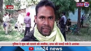 INN24 - कुसमुंडा के नरईबोध में मिली लाश, कुंए से बरामद की गई युवक की लाश