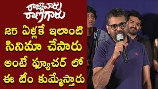 Director Sukumar Extraordinary Speech Raja Vaaru Rani Gaaru Movie Trailer Launch