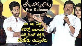 Tholu Bommalata Pre Release Event | Rajendra Prasad | Viswanath | Vennela Kishore