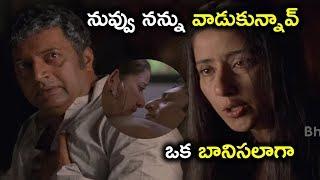 నువ్వు నన్ను వాడుకున్నావ్ ఒక బానిసలాగా | Lady Tiger Movie Scenes | Nayanthara