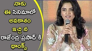 Actress Harshitha Speech @ Tholu Bommalata Pre Release Event - Bhavani HD Movies