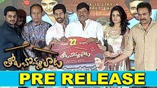 Tholubommalata Pre Release Event || Dr. Rajendra Prasad || Suresh Bobbili || Bhavani HD Movies