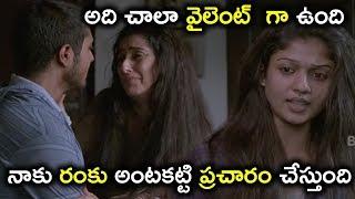 అది చాలా వైలెంట్ గా ఉంది నాకు రంకు అంటకట్టి ప్రచారం చేస్తుంది | Lady Tiger Movie Scenes | Nayanthara