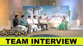 Tholu Bommalata Movie Team Exclusive Interview - Bhavani HD Movies