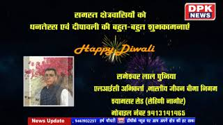 Advt. | दीपावली बधाई संदेश | श्री रामेश्वर लाल पुनिया ,एलआईसी अभिकर्ता ,भारतीय जीवन बीमा निगम