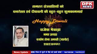 Advt. | दीपावली बधाई संदेश | राजेश मेवाड़ा,नगर अध्यक्ष,बजरंग सेना अगवरी