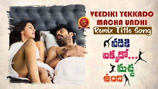 Veediki Yekkado Macha Undhi Remix Song | Veediki Yekkado Macha Undhi Song | Vimal | Ashna Zaveri