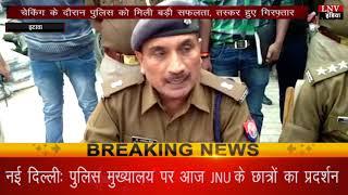चेकिंग के दौरान पुलिस को मिली बड़ी सफलता, तस्कर हुए गिरफ़्तार