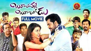 Boochamma Boochodu Full Movie   2019 Telugu Full Movies   Sivaji   Kainez Motiwal