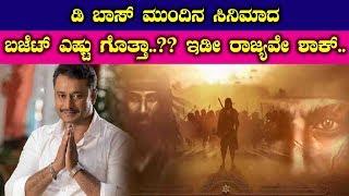 ಡಿ ಬಾಸ್ ಮುಂದಿನ ಸಿನಿಮಾದ ಬಜೆಟ್ ಎಷ್ಟು ಗೊತ್ತಾ..ಇಡೀ ರಾಜ್ಯವೇ ಶಾಕ್.. | D Boss Big Budget Movie Details