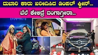 ದುಬಾರಿ ಕಾರು ಖರೀದಿಸಿದ ಡಿಂಪಲ್ ಕ್ವೀನ್... ಬೆಲೆ ಕೇಳಿದ್ರೆ ದಂಗಾಗ್ತೀರಾ. || Rachita Ram New Car Price