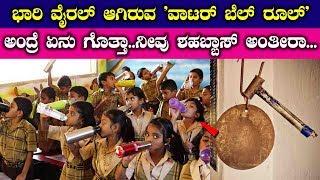 ಭಾರಿ ವೈರಲ್ ಆಗಿರುವ 'ವಾಟರ್ ಬೆಲ್ ರೂಲ್' ಅಂದ್ರೆ ಏನು ಗೊತ್ತಾ..ನೀವು ಶಹಬ್ಬಾಸ್ ಅಂತೀರಾ... || Water Bell Rule