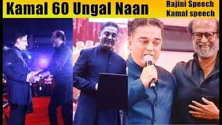 Kamal 60 Ungal Naan  - Rajinikanth speech | Vadivelu Speech | Kamal Speech | Shankar Speech