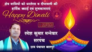 दीपावली की हार्दिक बधाई एवं शुभकामनाएं शुभेच्छु रमेंश कुमार मन्नेवार cglivenews