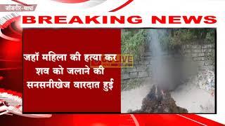 BREAKING NEWS महिला की हत्या कर शव को जलाया cglivenews