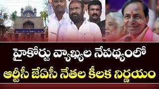 High Court వ్యాఖ్యల నేపథ్యంలో RTC JAC కీలక నిర్ణయం! | TSRTC | KCR | Telagnana News | Top Telugu TV