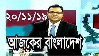 Bangla Talk show  আজকের বাংলাদেশ বিষয়: সম্মেলনের বছর।