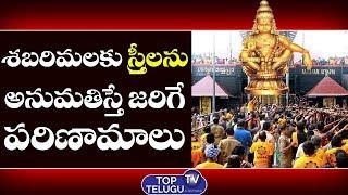 Sabarimala కు స్త్రీలను అనుమతిస్తే జరిగే పరిణామాలు | Sabarimala Supreme Court Case | Top Telugu TV
