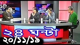 Bangla Talk show  বিষয়: ২৪ ঘণ্টা' আজকের বিষয়: সড়ক কেন জিম্মি?