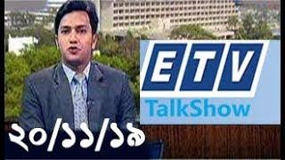 Bangla Talk show  বিষয়: লবন নিয়ে গুজবের জোয়ারে ভাসছে দেশ