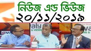 Bangla Talk show বিষয়: সরাসরি অনুষ্ঠান 'নিউজ এন্ড ভিউজ' | 20_ November _2019