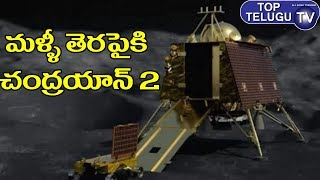 ISRO Handler Chandrayaan 2 Failure Report To Space Commission | K Sivan | MOM Mission |Top Telugu TV