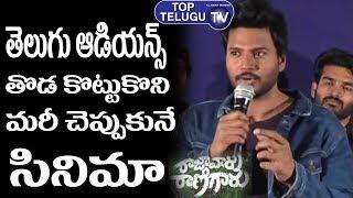 Sandeep Kishan Speech At Raja Varu Rani Garu Movie Press Meet | Kiran Abbavaram | Top Telugu TV