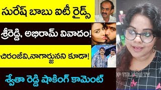 Suresh Babu IT Raidsపై Swetha Reddy Comments | Sri Reddy | Tollywood News | Top Telugu TV