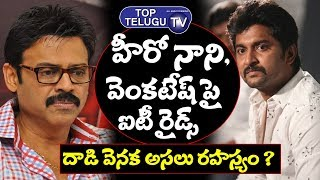 IT Raids On Hero Nani House & Victory Venkatesh | Ramanaidu Studio | Tollywood Films | Top telugu TV