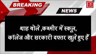 केंद्रीय राज्यमंत्री अमित शाह का बयान, जम्मू-कश्मीर में पूरी तरह सामान्य हो चुके हैं हालात