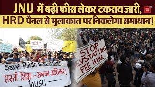 JNU विवाद: HRD मंत्रालय की कमेटी से मिलने पहुंचे JNU छात्रसंघ
