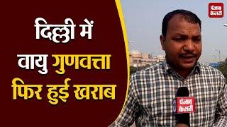 दिल्ली में हवा की गुणवत्ता फिर हुई खराब