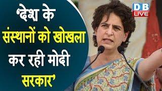Priyanka Gandhi ने मोदी सरकार को घेरा | Air India, BPCL की बिक्री पर प्रियंका का गुस्सा | #DBLIVE
