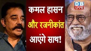 Kamal Haasan और Rajinikanth आएंगे साथ! Rajinikanth Latest Speech   Rajinikanth Speech   Kamal Haasan