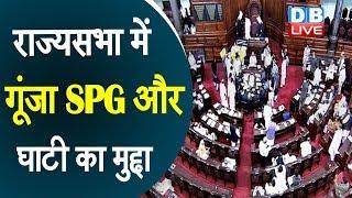 Amit Shah in RajyaSabha | राज्यसभा में गूंजा SPG और घाटी का मुद्दा | #DBLIVE