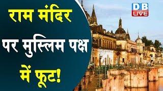 राम मंदिर पर मुस्लिम पक्ष में फूट! | Ram mandir latest news | ram mandir news in hindi | #DBLIVE