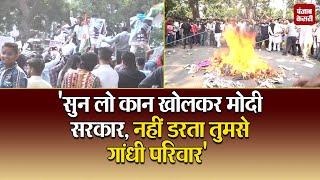 Delhi : गांधी परिवार की SPG सुरक्षा हटाए जाने पर Congress का प्रदर्शन