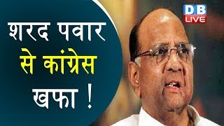 Sharad Pawar से Congress खफा! | Sharad Pawar Meets PM Modi | Congress news | #DBLIVE