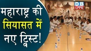 महाराष्ट्र में सियासत में नए ट्विस्ट! | Important meeting between Congress and NCP leaders | #DBLIVE