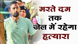 वीरभद्र सिंह की पत्नी के भतीजे की हत्या के मामले मे दोषी को आजीवन कारावास