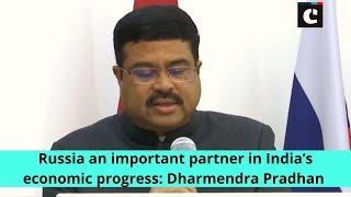 Russia an important partner in India's economic progress: Dharmendra Pradhan