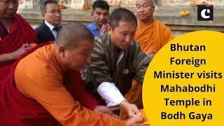 Bhutan Foreign Minister visits Mahabodhi Temple in Bodh Gaya