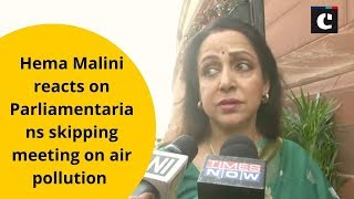 Hema Malini reacts on Parliamentarians skipping meeting on air pollution